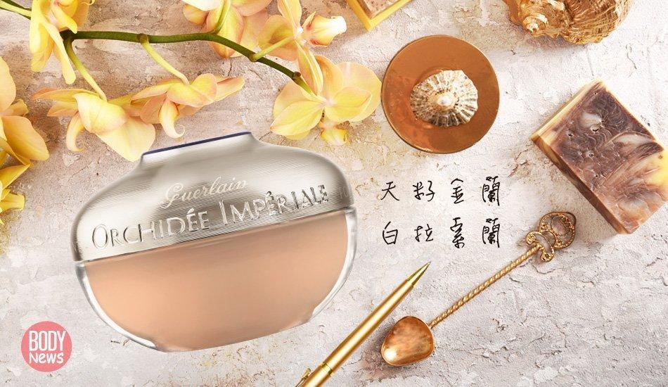 嬌蘭 GOERLAIN 蘭鑽精萃系列白金粉底霜