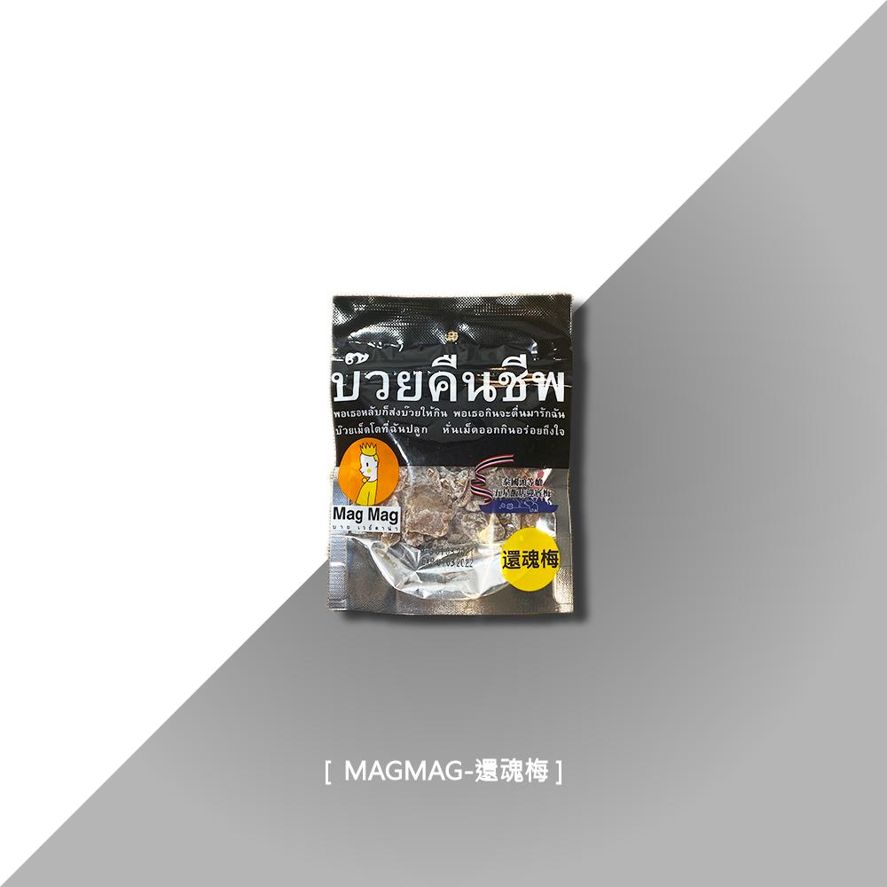 Mag2 - 還魂梅