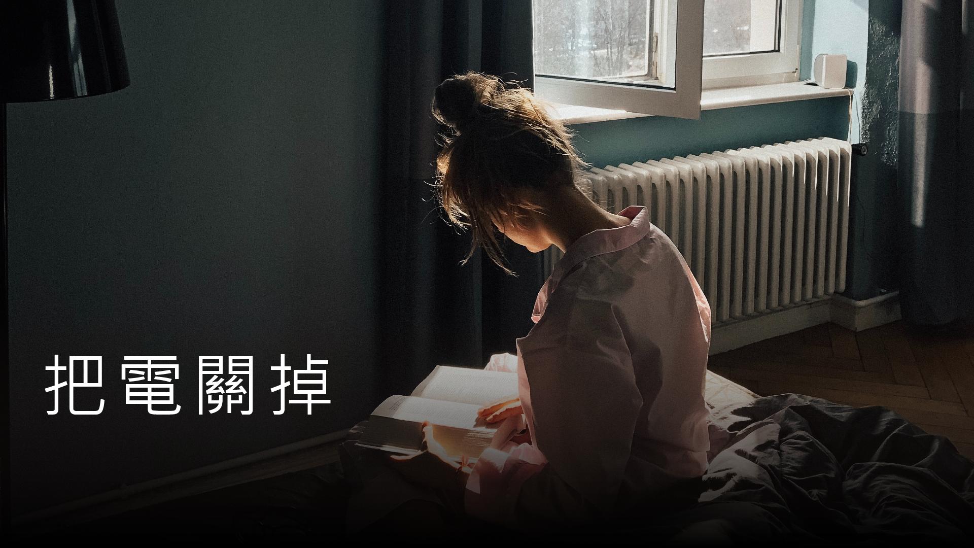 把電關掉 或許你已經好久沒有摸紙本了,重溫閱讀帶給你的感動吧
