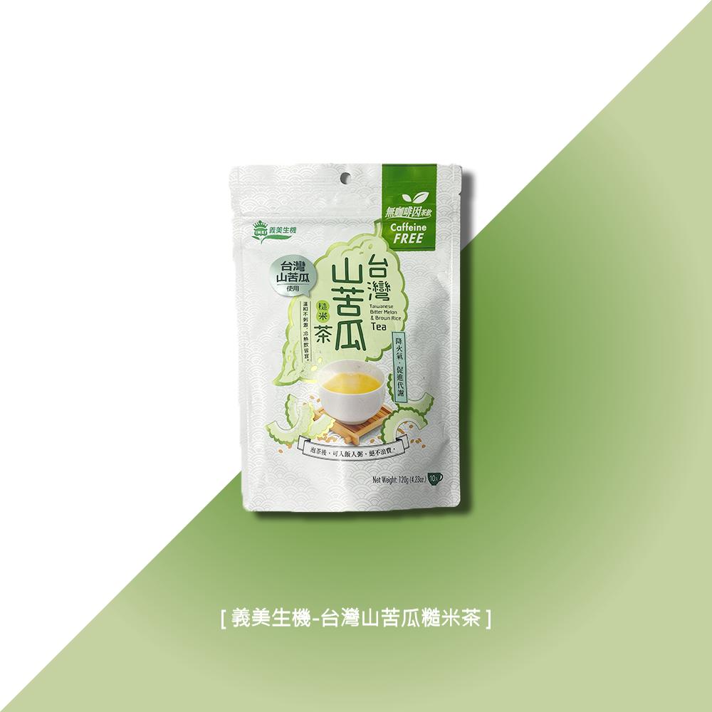 義美生機 - 台灣山苦瓜糙米茶