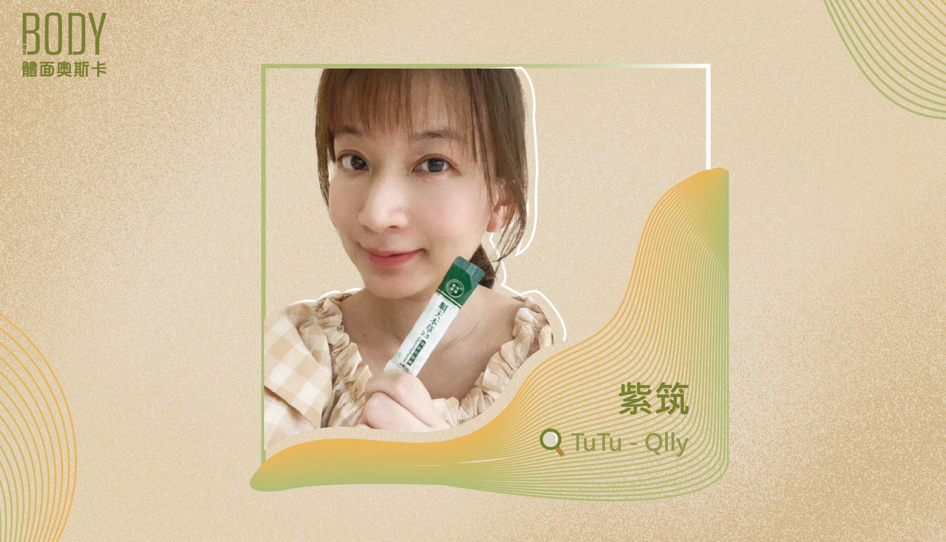順天本草2.5│部落客開箱精選特輯這裡看