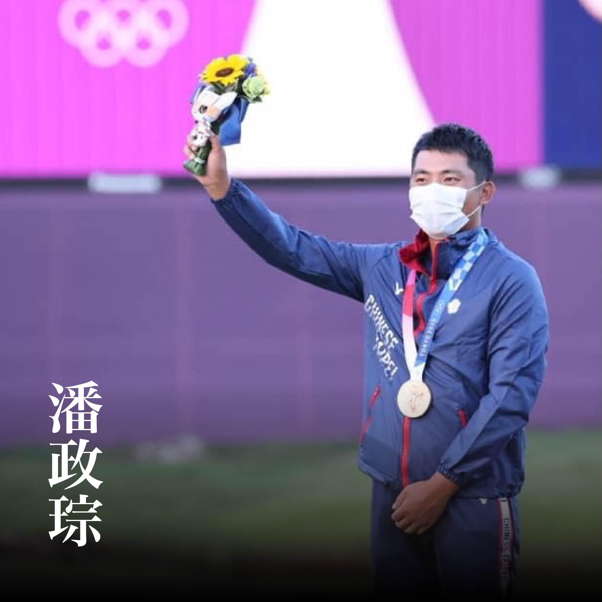 比賽不是只有拿金牌,一起認識台灣之光 V