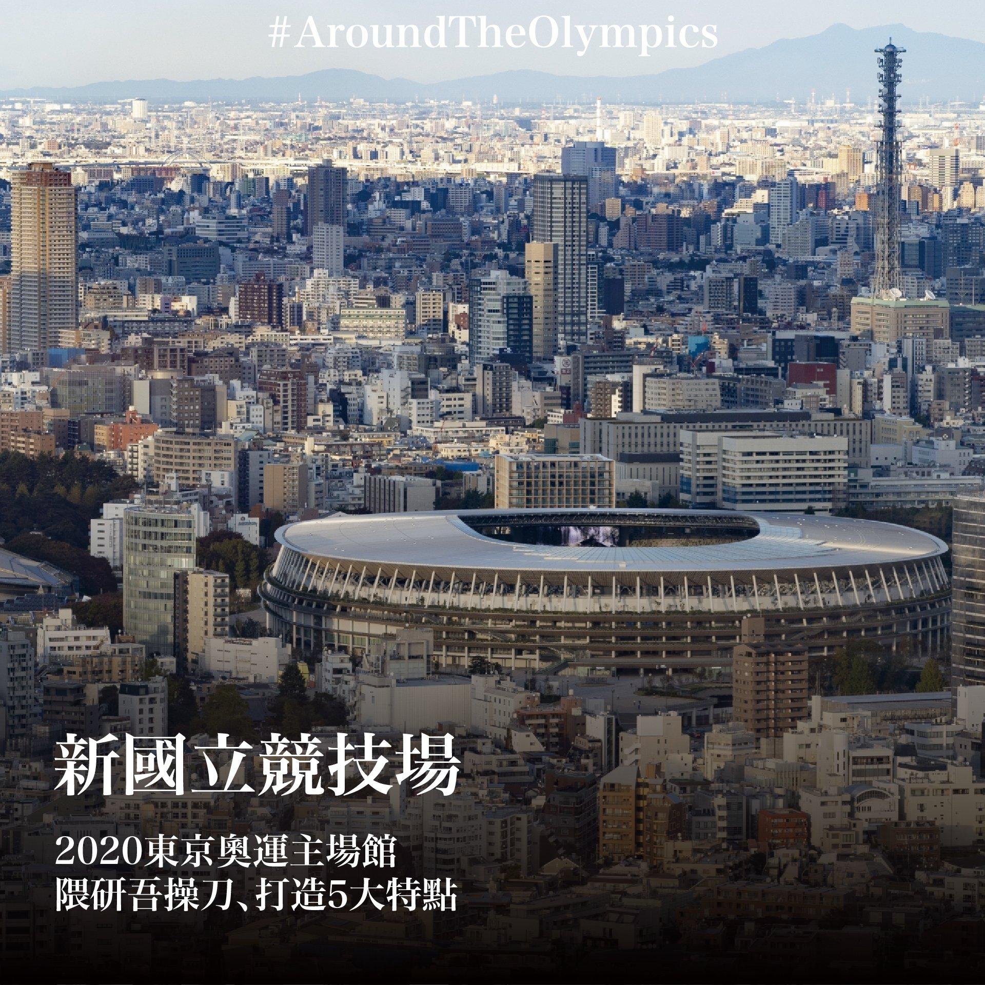 2020東奧競技場