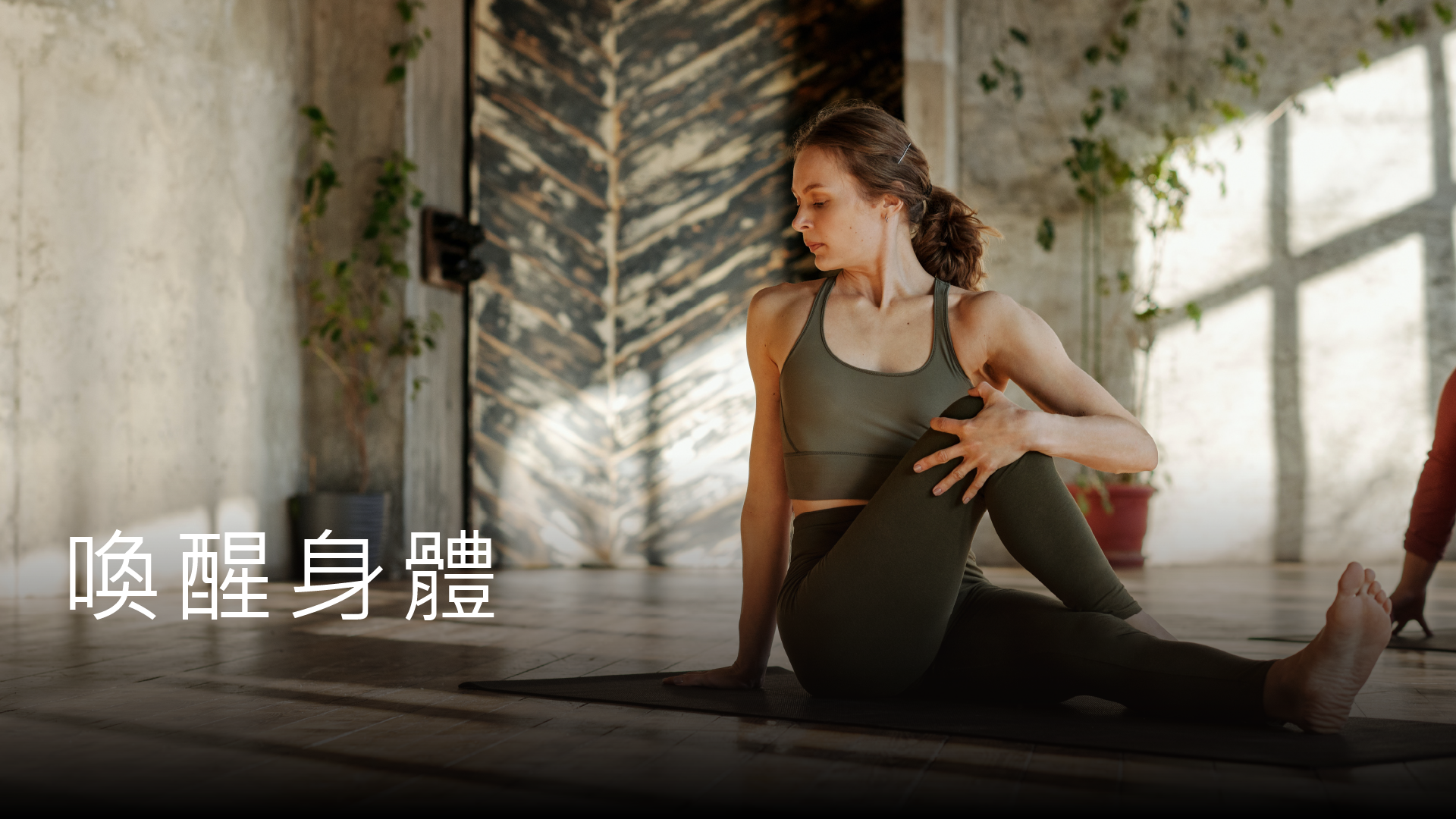 喚醒身體 平常沒在運動的你,趁著 14 天與身體對話吧!